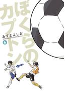 ぼくらのカプトン 6(ゲッサン少年サンデーコミックススペシャル)