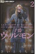 子爵ヴァルモン 2(フラワーコミックスα)