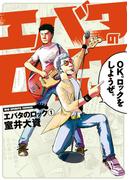 エバタのロック 1(ビッグコミックス)