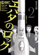 エバタのロック 2(ビッグコミックス)