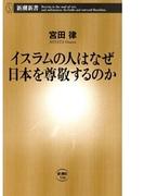 イスラムの人はなぜ日本を尊敬するのか(新潮新書)(新潮新書)