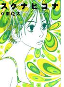 スクナヒコナ(2)(フィールコミックス)