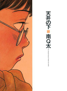 天井の下(フィールコミックス)