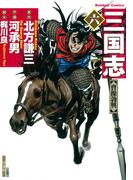 三国志 6(バンブーコミックス)