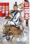 三国志 7(バンブーコミックス)