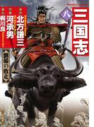 三国志 8(バンブーコミックス)