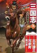 三国志 9(バンブーコミックス)