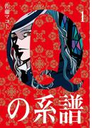 Qの系譜1巻(ヤングガンガンコミックス)