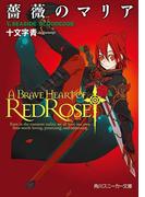 薔薇のマリア V.SEASIDE BLOODEDGE(角川スニーカー文庫)