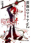 薔薇のマリアVer2 この歌よ届けとばかりに僕らは歌っていた(角川スニーカー文庫)