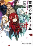 薔薇のマリアVer4 hysteric youth(角川スニーカー文庫)