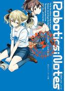 ROBOTICS;NOTES 1 キルバラッド・アノテーション(角川スニーカー文庫)