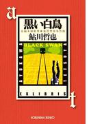 黒い白鳥~鬼貫警部事件簿/鮎川哲也コレクション~(光文社文庫)