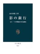 影の銀行 もう一つの戦後日本金融史(中公新書)