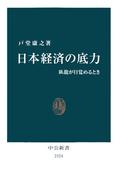 日本経済の底力 臥龍が目覚めるとき(中公新書)