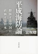 平成海防論 膨張する中国に直面する日本(文春文庫)