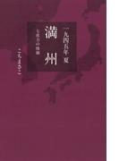 一九四五年夏満州 : 七虎力の惨劇