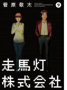 走馬灯株式会社9(アクションコミックス)