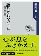 語りきれないこと 危機と傷みの哲学(角川oneテーマ21)