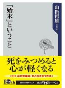 「始末」ということ(角川oneテーマ21)