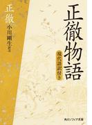 正徹物語 現代語訳付き(角川ソフィア文庫)