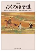 新版 おくのほそ道 現代語訳/曾良随行日記付き(角川ソフィア文庫)