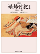 新版 蜻蛉日記I(上巻・中巻)現代語訳付き(角川ソフィア文庫)
