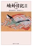 新版 蜻蛉日記II(下巻)現代語訳付き(角川ソフィア文庫)