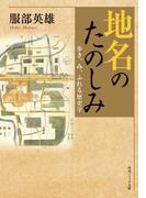 地名のたのしみ 歩き、み、ふれる歴史学(角川ソフィア文庫)