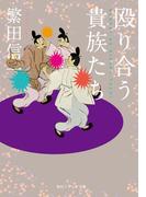 殴り合う貴族たち(角川ソフィア文庫)