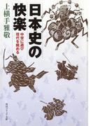 日本史の快楽 中世に遊び現代を眺める(角川ソフィア文庫)
