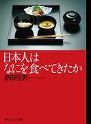 【期間限定50%OFF】日本人はなにを食べてきたか(角川ソフィア文庫)