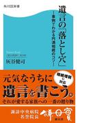 遺言の「落とし穴」 ―事例でわかる円満相続のコツ―(角川SSC新書)
