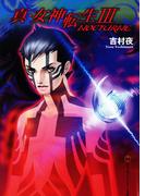 真・女神転生III #NOCTURNE(富士見ファンタジア文庫)