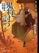 八卦見豹馬 吉凶の剣(二) 鬼将、討つ(新時代小説文庫)