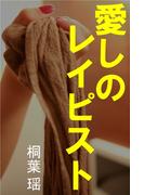愛しのレイピスト(愛COCO!)
