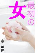 最初の女(愛COCO!)
