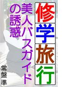 修学旅行~美人バスガイドの誘惑~(愛COCO!)