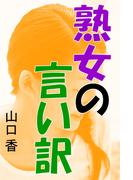 熟女の言い訳(愛COCO!)