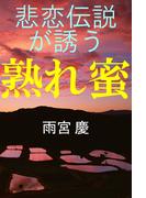 悲恋伝説が誘う 熟れ蜜(愛COCO!)