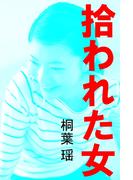拾われた女(愛COCO!)