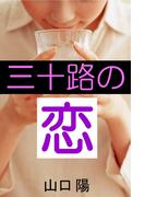 三十路の恋(愛COCO!)