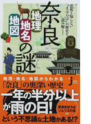 """奈良「地理・地名・地図」の謎 意外と知らない""""まほろば""""の歴史を読み解く!"""
