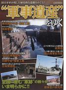 """""""軍事遺産""""をゆく 旧日本軍が残した歴史的な遺構をめぐる!!"""