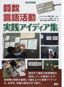 算数言語活動実践アイディア集 単元別授業づくりのポイント満載!