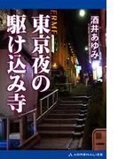 東京夜の駆け込み寺