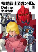 機動戦士Zガンダム Define(7)(角川コミックス・エース)