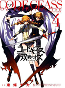 コードギアス 双貌のオズ(4)(角川コミックス・エース)
