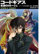 コードギアス 反逆のルルーシュ STAGE-2- KNIGHT(角川スニーカー文庫)