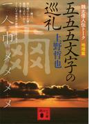 五五五文字の巡礼 魏志倭人伝トーク 地理篇(講談社文庫)